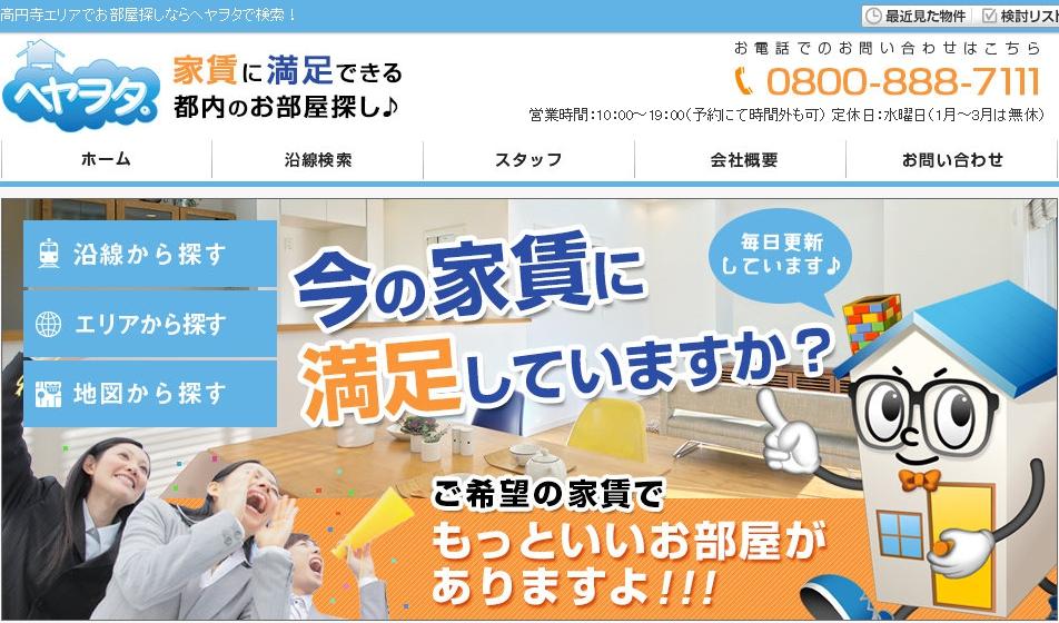 ヘヤヲタ 高円寺店