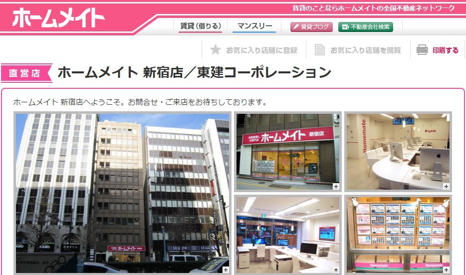 ホームメイト 新宿店