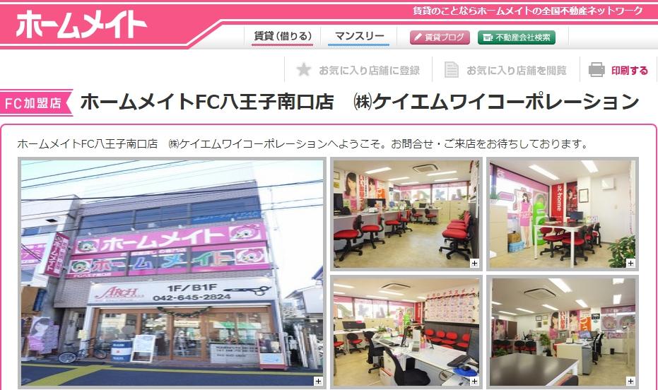 ホームメイト FC八王子南口店