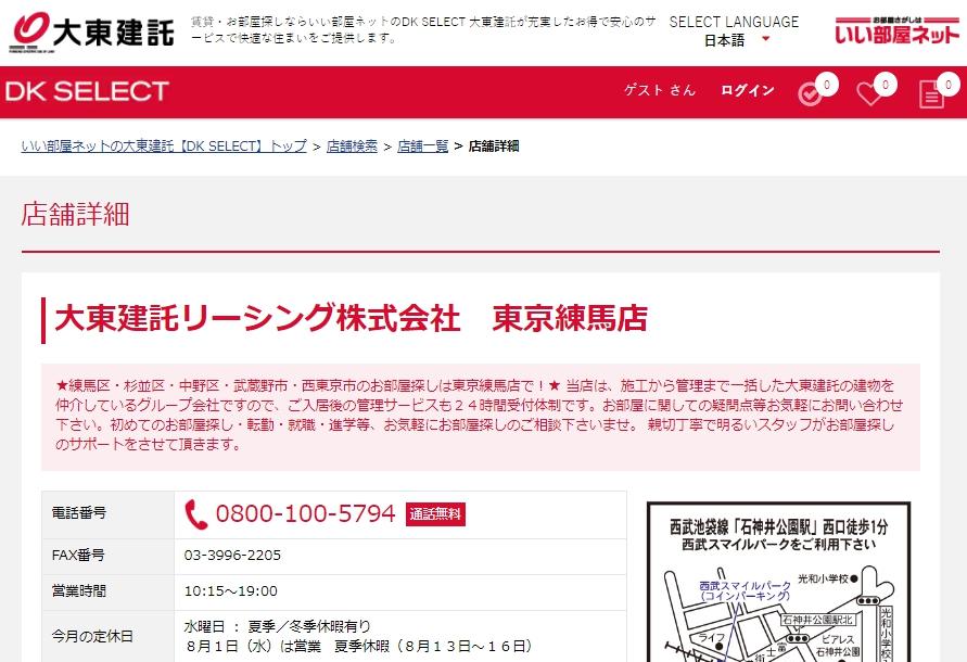 大東建託 東京練馬店