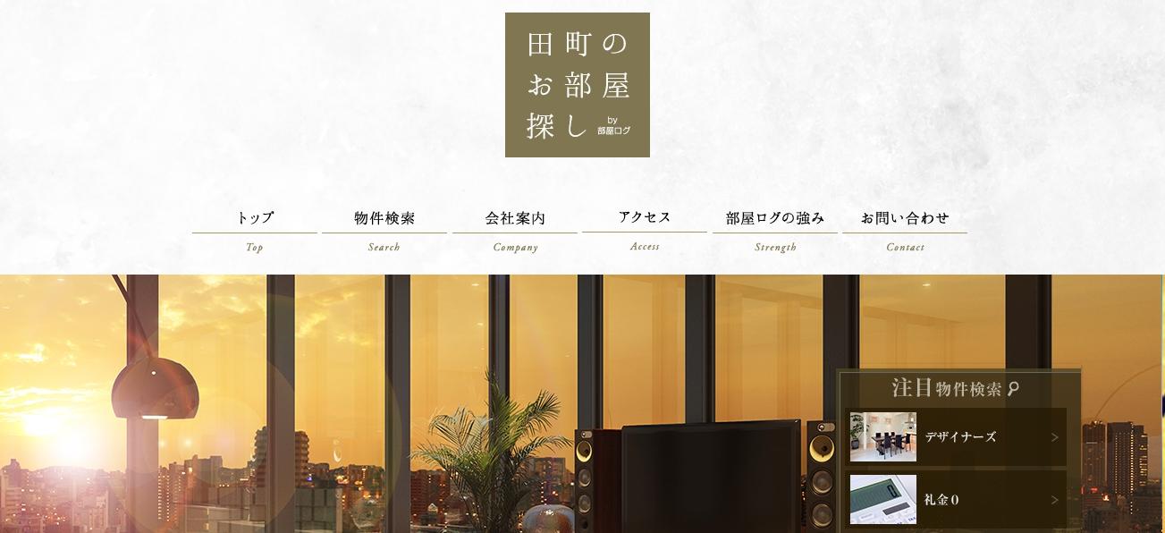 賃貸の部屋ログ 田町店