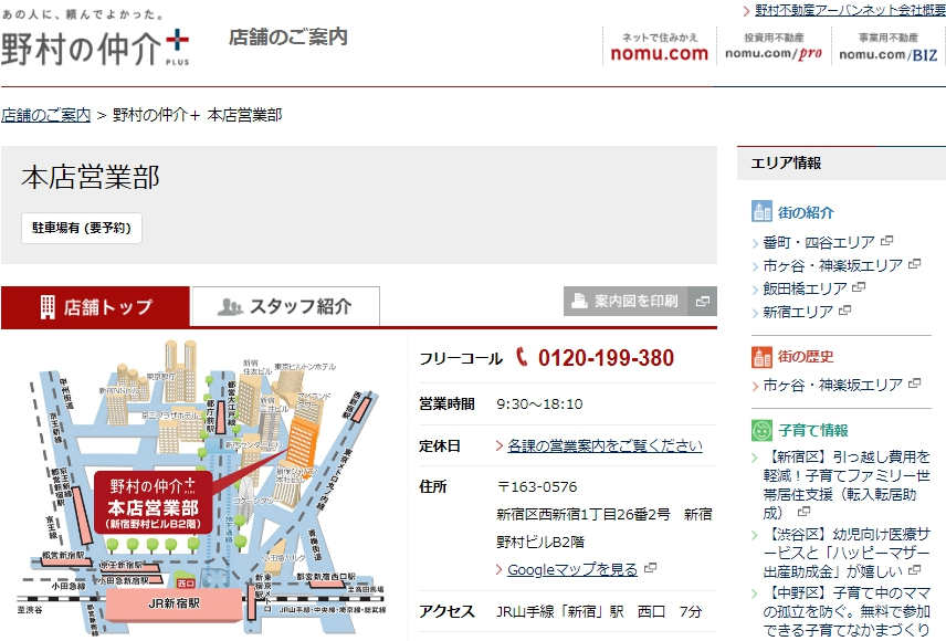 野村不動産アーバンネット 本店営業部の評判・口コミ