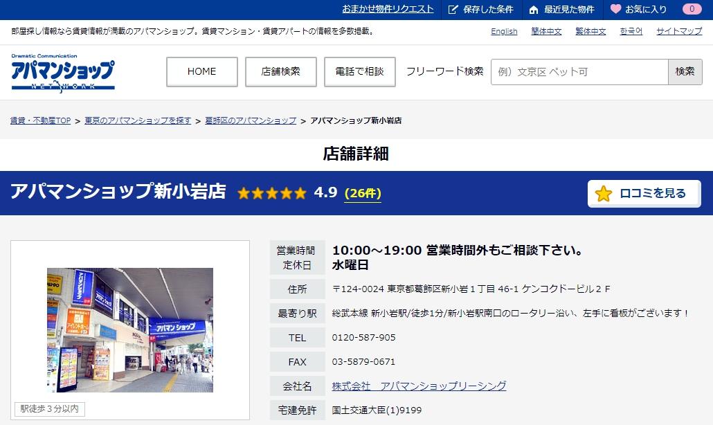 アパマンショップ 新小岩店の評判・口コミ
