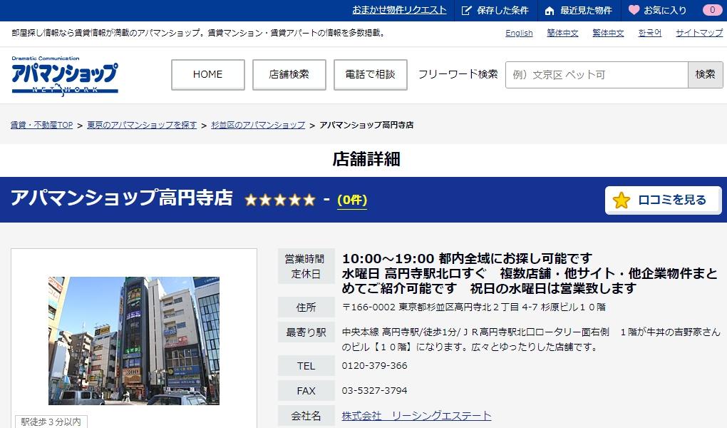 アパマンショップ 高円寺店の評判・口コミ