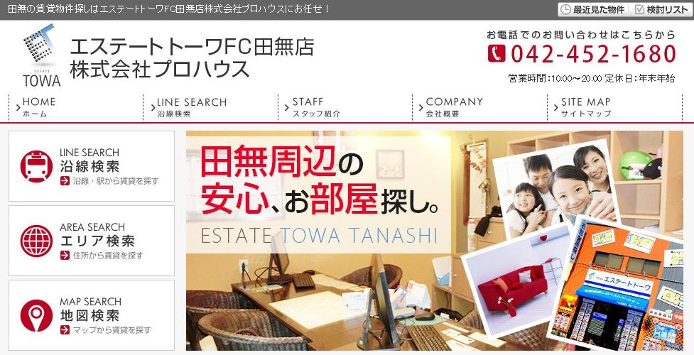 エステートトーワFC 田無店