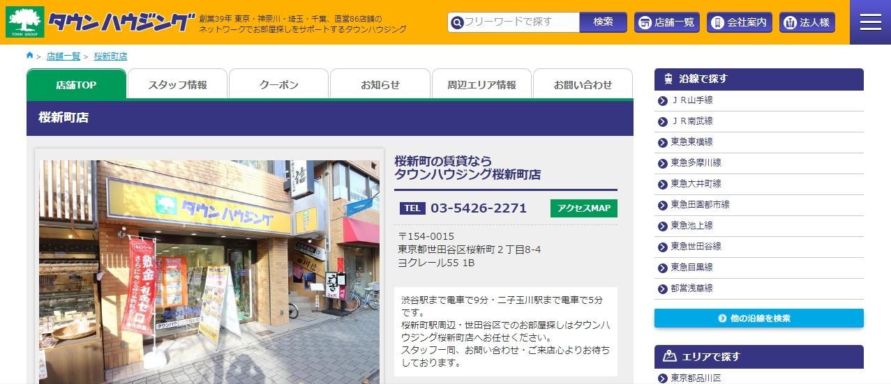 タウンハウジング 桜新町店