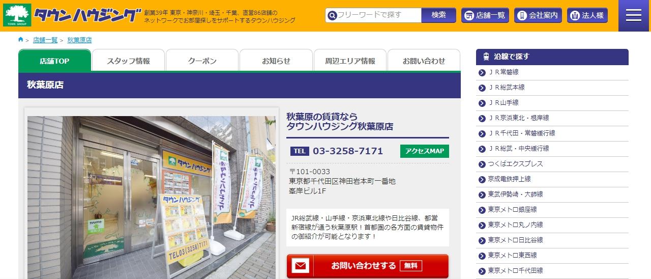 タウンハウジング 秋葉原店の評判・口コミ