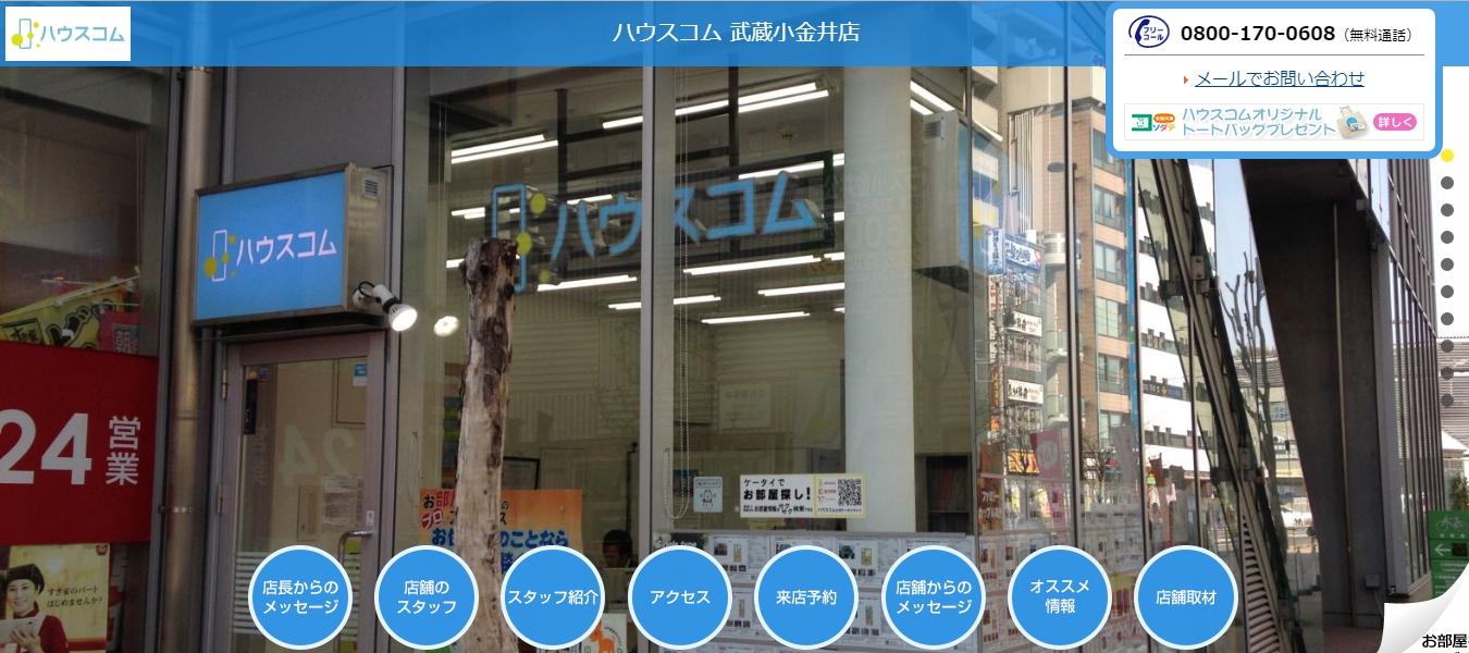 ハウスコム 武蔵小金井店の評判・口コミ