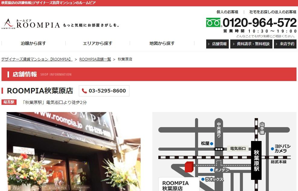 ルームピア 秋葉原店の評判・口コミ