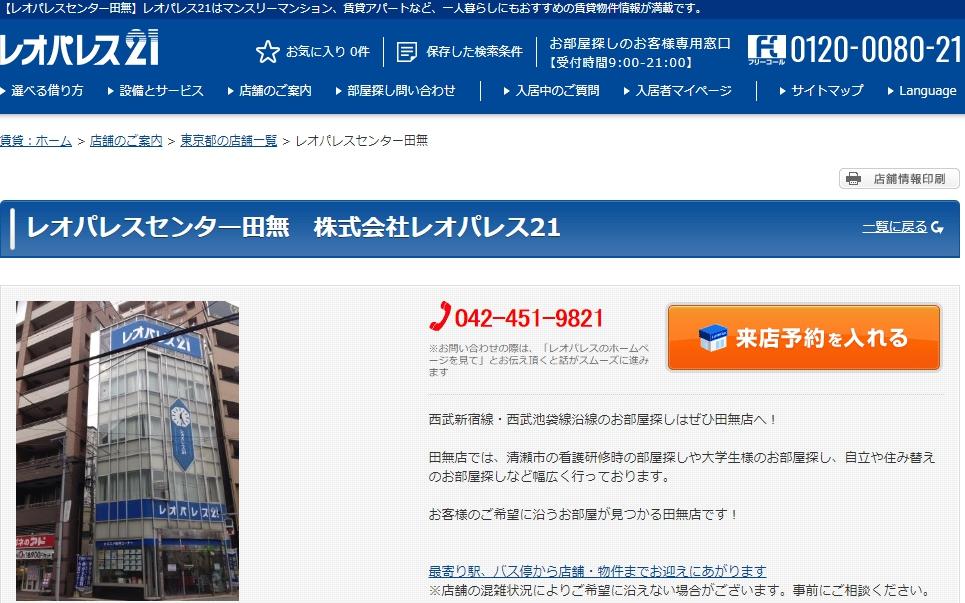 レオパレスセンター 田無店