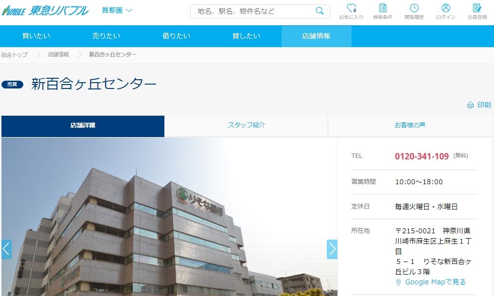 東急リバブル 新百合ヶ丘支店の評判・口コミ