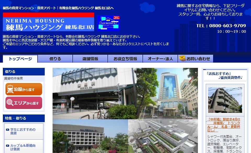 練馬ハウジング 練馬北口店の評判・口コミ
