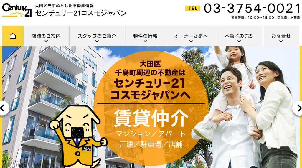 センチュリー21コスモジャパン