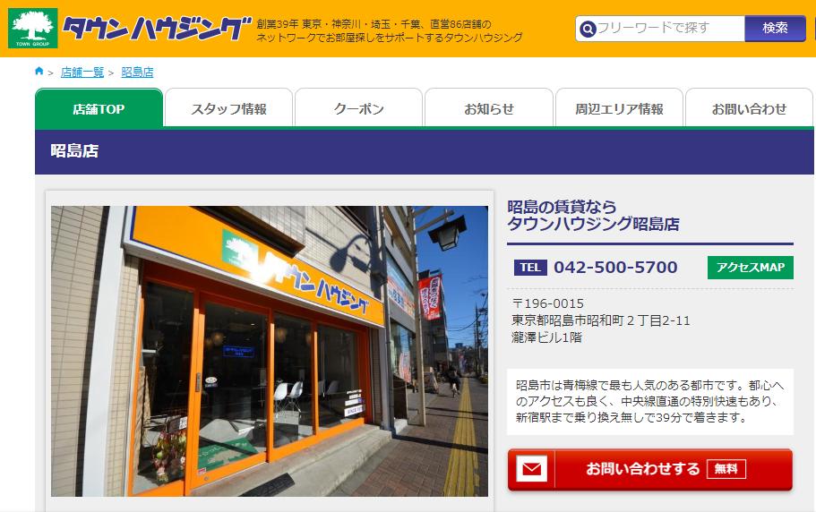 タウンハウジング 昭島店の評判・口コミ