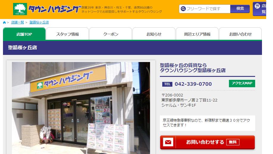 タウンハウジング 聖蹟桜ヶ丘店