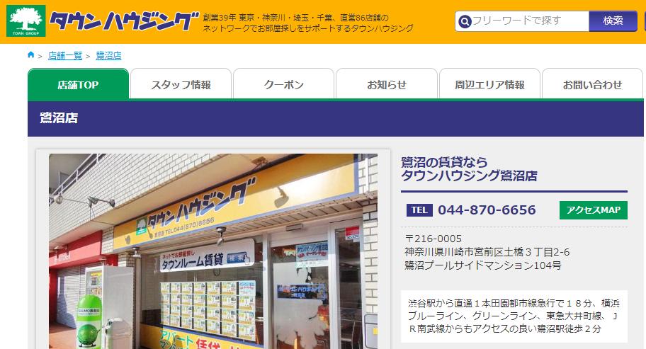タウンハウジング 鷺沼店の評判・口コミ