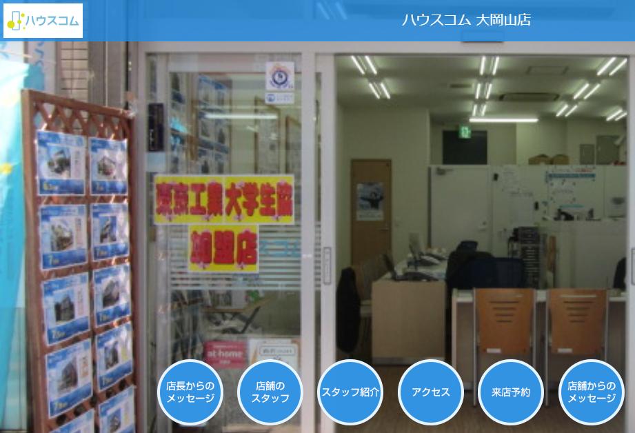 ハウスコム 大岡山店