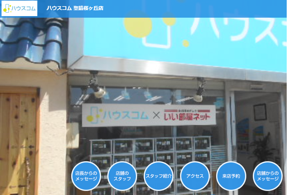 ハウスコム 聖蹟桜ヶ丘店