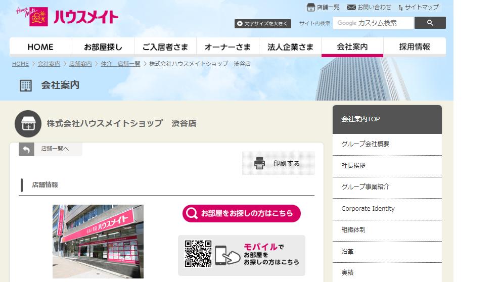 ハウスメイトショップ 渋谷店