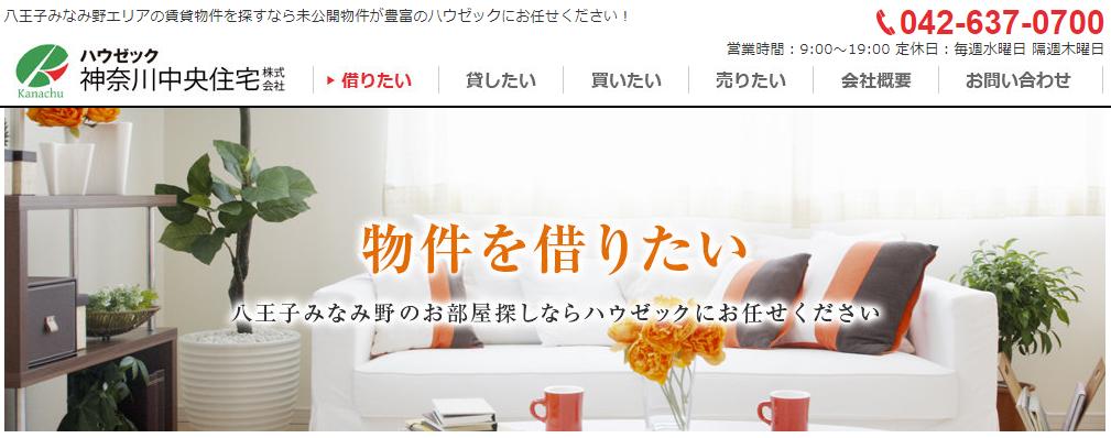 ハウゼック 神奈川中央住宅 みなみ野シティ店の評判・口コミ