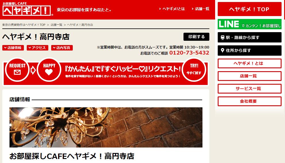 ヘヤギメ! 高円寺店の評判・口コミ