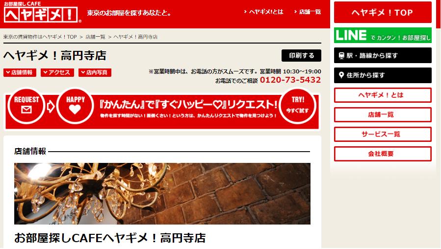 ヘヤギメ 高円寺店の評判・口コミ