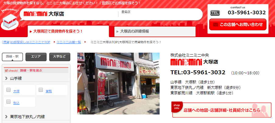 ミニミニ 大塚店