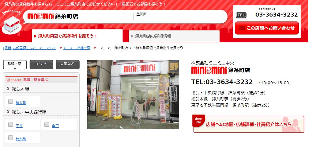ミニミニ 錦糸町店