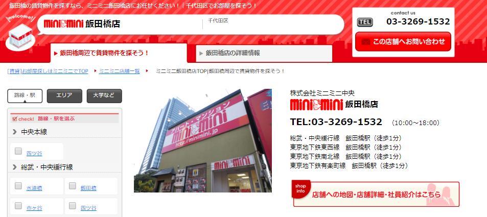 ミニミニ 飯田橋店