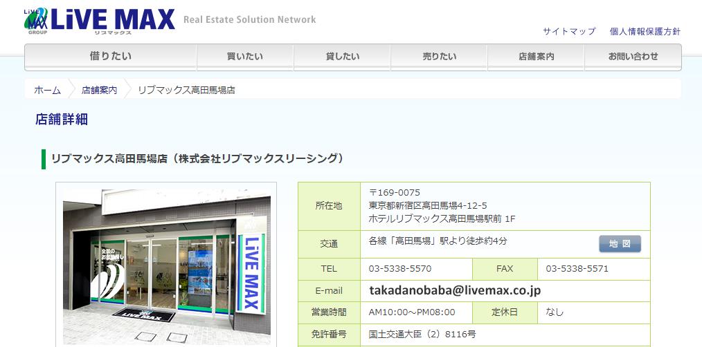 リブマックス 高田馬場店