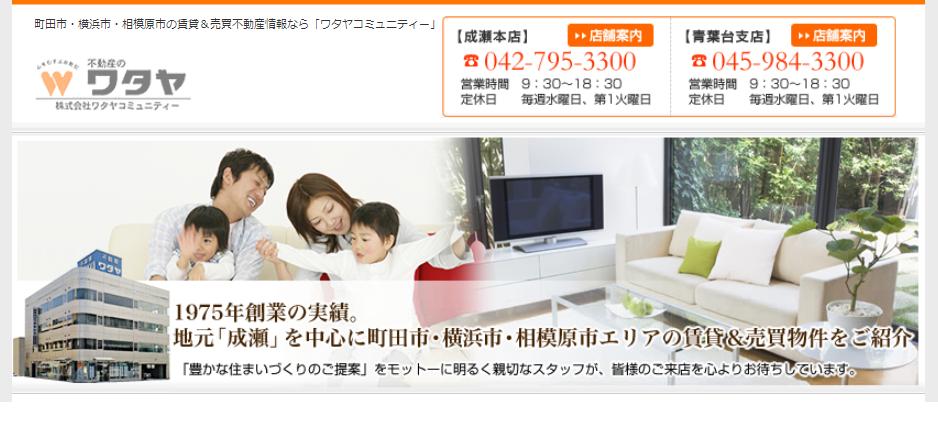 ワタヤコミュニティ 成瀬本店