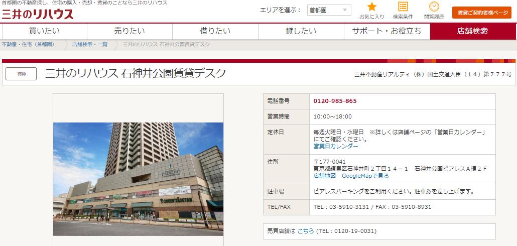 三井のリハウス 石神井公園賃貸デスクの評判・口コミ