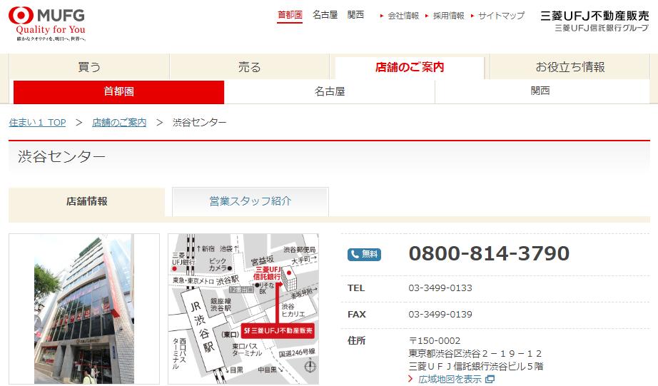 三菱UFJ不動産販売株式会社 渋谷センターの評判・口コミ