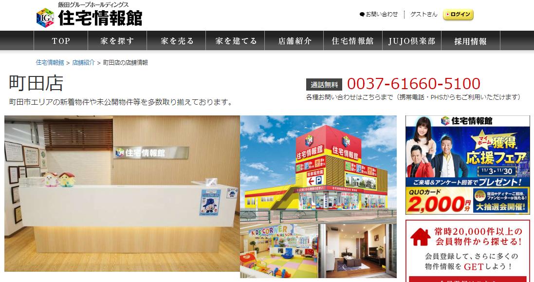 住宅情報館 町田店の評判・口コミ
