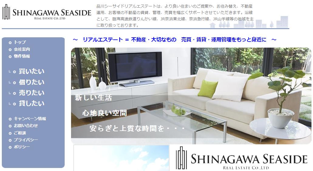 品川シーサイドリアルエステートの評判・口コミ