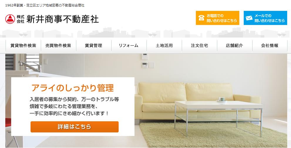 新井商事不動産社 本店(花畑店)の評判・口コミ