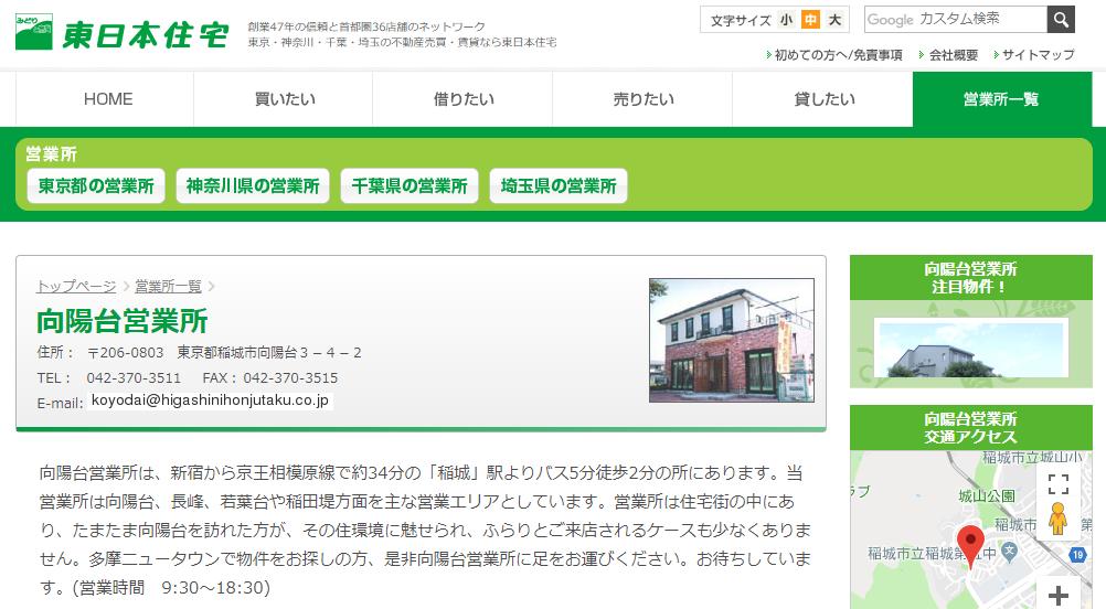 東日本住宅 向陽台営業所の評判・口コミ