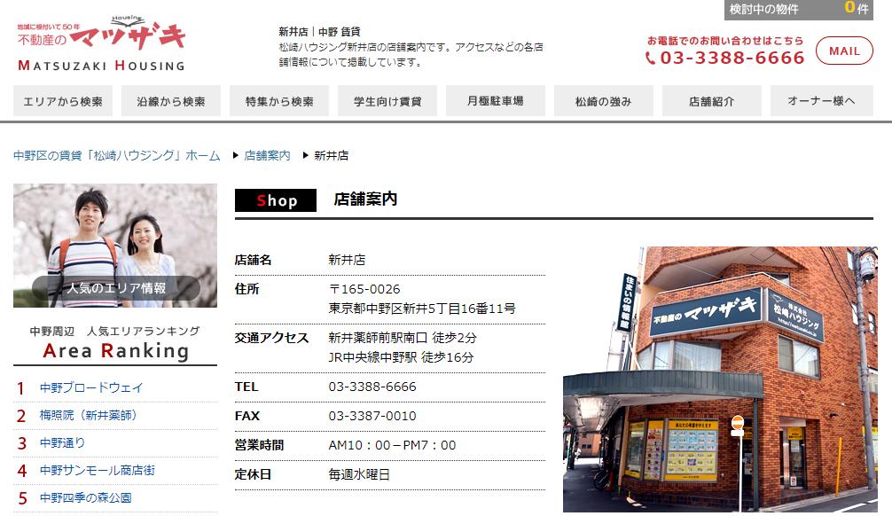 松崎ハウジング 新井店