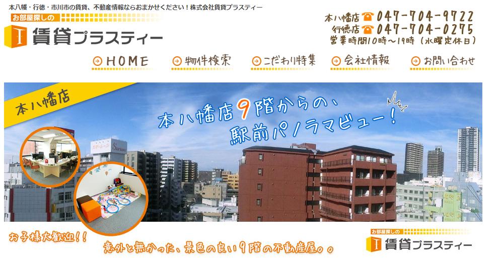 賃貸プラスティー 本八幡店の評判・口コミ