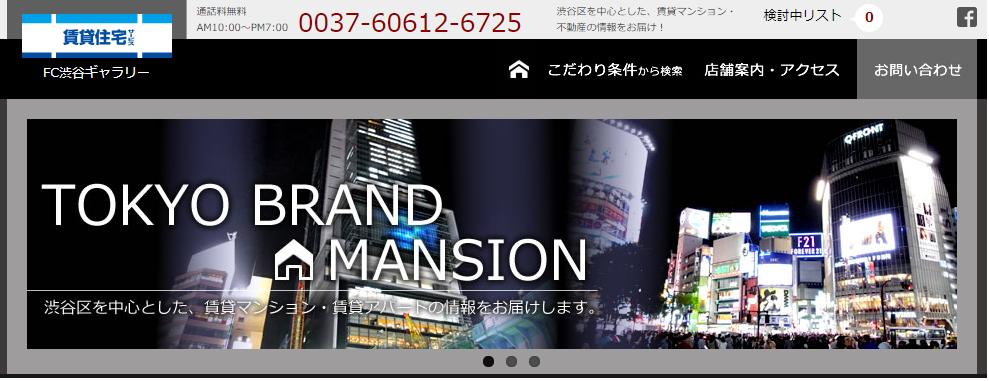 賃貸住宅サービス FC渋谷ギャラリー