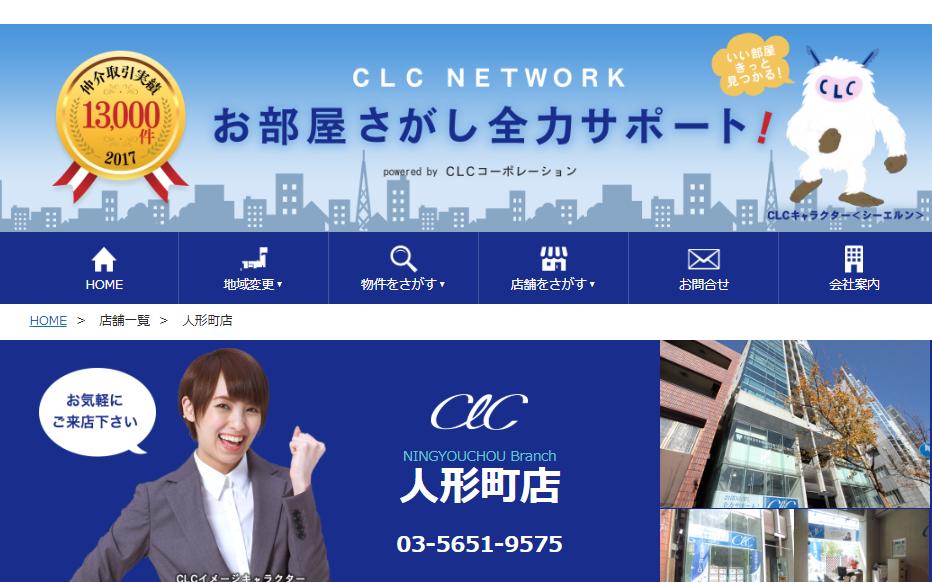CLCコーポレーション 人形町店
