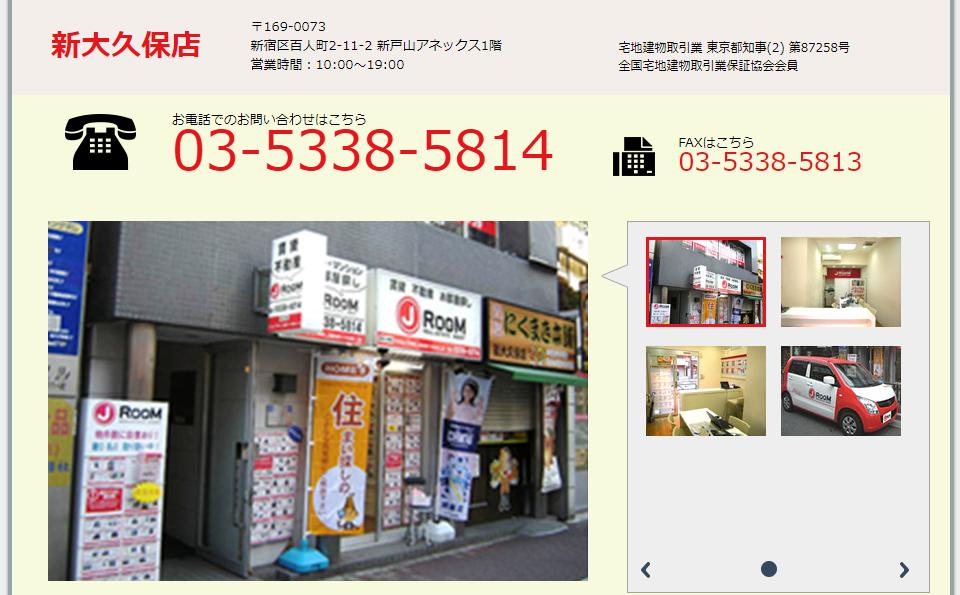 J-ROOM(ジェイルーム) 新大久保店