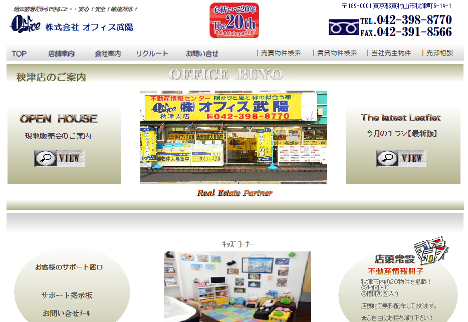 オフィス武陽 秋津店