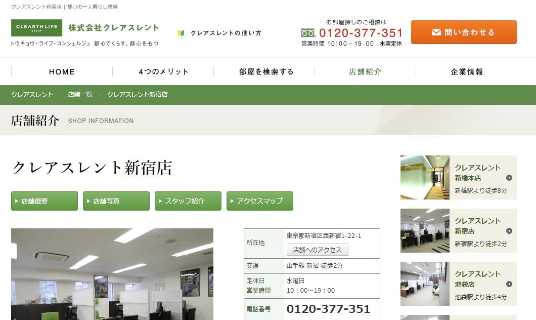 クレアスレント 新宿店の評判・口コミ