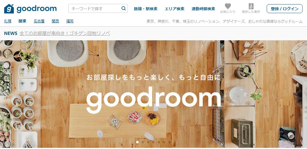 グッドルーム 渋谷店