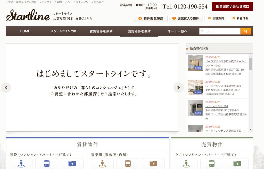 スタートライングループの評判・口コミ