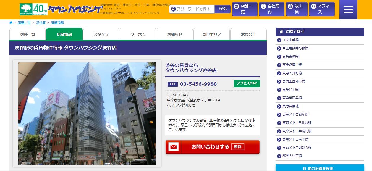 タウンハウジング 渋谷店