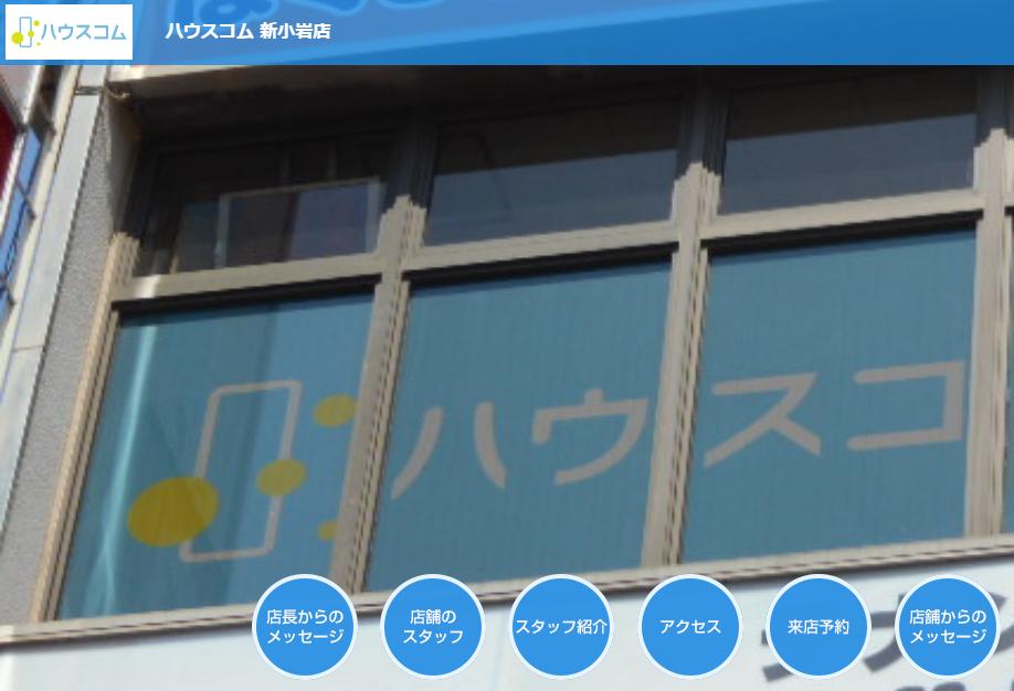 ハウスコム 新小岩店の評判・口コミ