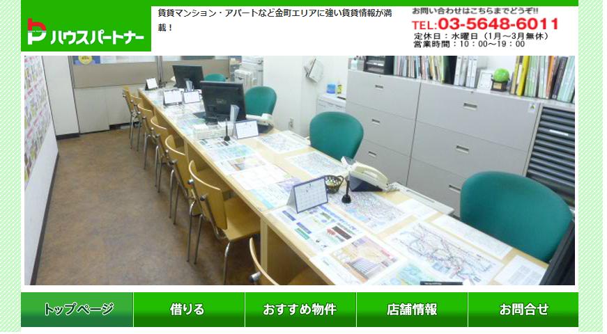 ハウスパートナー 金町店の評判・口コミ