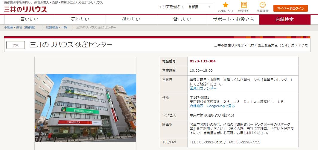 三井不動産リアルティ 荻窪センターの評判・口コミ